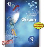 Підручник Фізика 9 клас Нова програма Авт: Сердюченко В. Бойченко А. Вид: Освіта