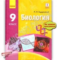 Учебник Биология 9 класс Новая программа Авт: Задорожный К. Изд: Ранок