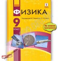 Учебник Физика 9 класс Новая программа Авт: Барьяхтар В. Довгий С. Изд: Ранок