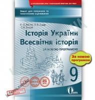 Історія 9 клас Нова програма Зошит для поточного та тематичного оцінювання Авт: Левітас Ф. Вид: Освіта