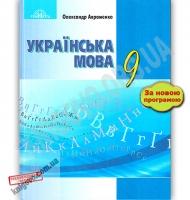 Підручник Українська мова 9 клас Нова програма Авт: Авраменко О. М. Вид: Грамота