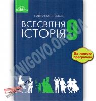 Підручник Всесвітня історія 9 клас Нова програма Авт: Полянський П. Вид: Грамота