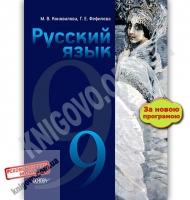 Учебник Русский язык 9 класс Украинский язык обучения 5 год изучения Новая программа Авт: М. Коновалова Вид: Генеза