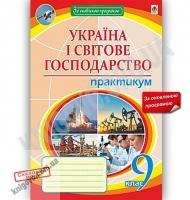 Географія Україна і світове господарство 9 клас Практикум Оновлена програма Авт: Пугач М. Вид: Богдан