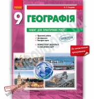 Зошит для практичних робіт Географія 9 клас Оновлена програма Авт: Стадник О. Вид: Ранок