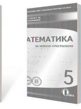 Зошит для поточного та тематичного оцінювання Математика 5 клас Нова програма Авт: Буковська О. Вид: Освіта