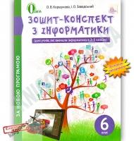 Зошит-конспект з Інформатики 6 клас Нова програма Авт: Коршунова О. Вид: Освіта