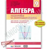 Алгебра 9 клас Нова програма Самостійні та контрольні роботи для класів з Поглибленим вивченням Авт: Мерзляк А. Вид: Гімназія