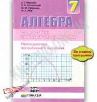 Алгебра 7 клас Нова програма Самостійні та контрольні роботи Пропедевтика поглибленого вивчення Авт: Мерзляк А. Вид: Гімназія