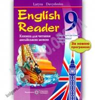 Книга для читання Англійська мова 9 клас Нова програма Авт: Давиденко Л. Вид: Підручники і посібники