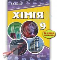 Підручник Хімія 9 клас Нова програма Авт: Березан О. Вид: Підручники і посібники