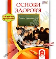 Зошит-практикум Основи здоров'я 8 клас Нова програма Авт: І. Бех, Т. Воронцова Вид: Алатон