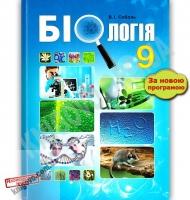 Підручник Біологія 9 клас Нова програма Авт: Соболь В. Вид: Абетка