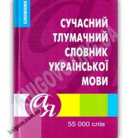 Сучасний тлумачний словник української мови 55 000 слів Вид: Торсінг
