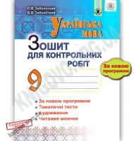 Зошит для контрольних робіт Українська мова 9 клас Нова програма Авт: Заболотний О. Вид: Генеза