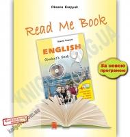 Англійська мова 9 клас Нова програма Книга для читання Read me Book Авт: Карп'юк О. Вид: Лібра Терра