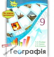 Підручник Географія 9 клас Нова програма Авт: Гільберг Т. Савчук І. Совенко В. Вид: Оріон