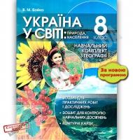 Навчальний комплект з географії 8 клас Україна в світі Нова програма Авт: В. Бойко Вид: Колофон