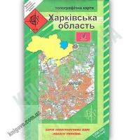 Харківська область Топографічна карта 1:200 000 Вид: КВКФ
