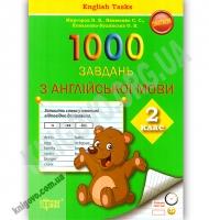 Практикум 1000 завдань з англійської мови 2 клас English Tasks Авт: Миргород Н. Якименко С. Вид: Торсінг