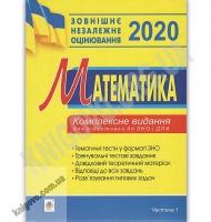 ЗНО 2020 Комплексне видання Математика Алгебра Частина 1 Авт: Клочко І. Вид: Богдан
