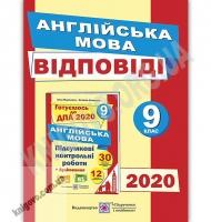 ДПА 2020 Відповіді до підсумкових контрольних робіт з англійської мови 9 клас Авт: Марченко А. Вид: Підручники і посібники