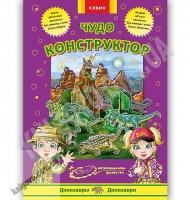 Интересная игра Чудо конструктор из бумаги Динозавры Изд: Елвик