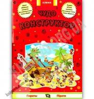 Интересная игра Чудо конструктор из бумаги Пираты Изд: Елвик