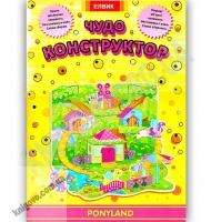 Интересная игра Чудо конструктор из бумаги Ponyland Изд: Елвик