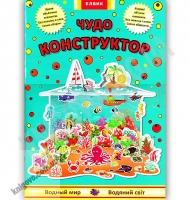 Интересная игра Чудо конструктор из бумаги Водный мир Изд: Елвик