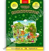 Интересная игра Чудо конструктор из бумаги Волшебный лес Изд: Елвик
