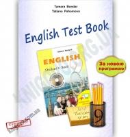 Англійська мова 9 клас Нова програма Збірник тестів Test Book до підручника Карп'юк О. Авт: Бондар Т. Вид: Лібра Терра