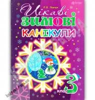 Цікаві зимові канікули 3 клас Авт: Левчук Л. Вид: Богдан
