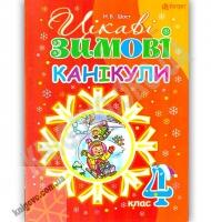 Цікаві зимові канікули 4 клас Авт: Шост Н. Вид: Богдан