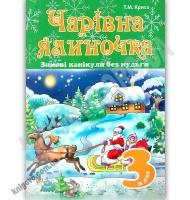 Зимові канікули без нудьги Чарівна ялиночка 3 клас Авт: Криса Т. Вид: Богдан