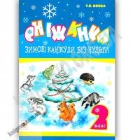 Зимові канікули без нудьги Сніжинка 2 клас Авт: Копка Т. Вид: Богдан