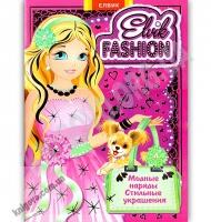 Книжка игрушка Elvik Fashion Модная коллекция модель первая Изд: Елвик