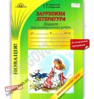 Зошит для контрольних робіт із зарубіжної літератури Компетентнісний підхід 5 клас Авт: Ніколенко О. Юлдашева Л. Вид: Грамота
