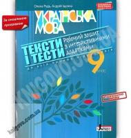Українська мова Тексти і тести Робочий зошит з інтерактивними додатками 9 клас Оновлена програма Авт: Рудь О. Вид: Літера