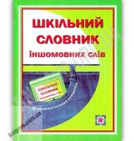 Шкільний словник іншомовних слів Кишеньковий Авт: Давидова О. Вид: Підручники і посібники