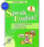 Розмовні теми Speak English 2 клас Нова програма Авт: Левицька К. Вид: Весна
