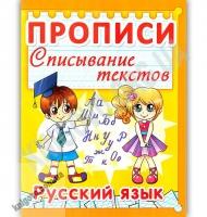 Прописи Списывание текстов Русский язык Желтые Изд: Кристалл Бук