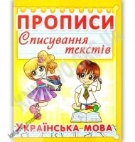 Прописи Списування текстів Українська мова Жовті Вид: Кристал Бук