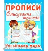 Прописи Списування текстів Українська мова Сині Вид: Кристал Бук