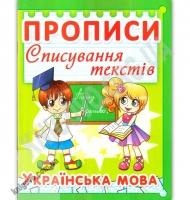Прописи Списування текстів Українська мова Зелені Вид: Кристал Бук