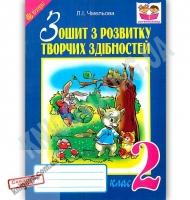 Зошит з розвитку творчих здібностей 2 клас Авт: Чмельова Л. Вид: Богдан