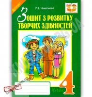 Зошит з розвитку творчих здібностей 4 клас Авт: Чмельова Л. Вид: Богдан