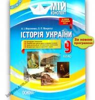 Мій конспект Історія України 9 клас Нова програма Авт: А. Мироненко Вид: Основа