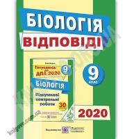 Відповіді до підсумкових контрольних робіт для ДПА з біології 9 клас 2020 Авт: Барна І. Вид: Підручники і посібники
