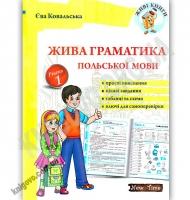 Жива граматика польської мови Рівень 1 Авт: Єва Ковальська Вид: New Time